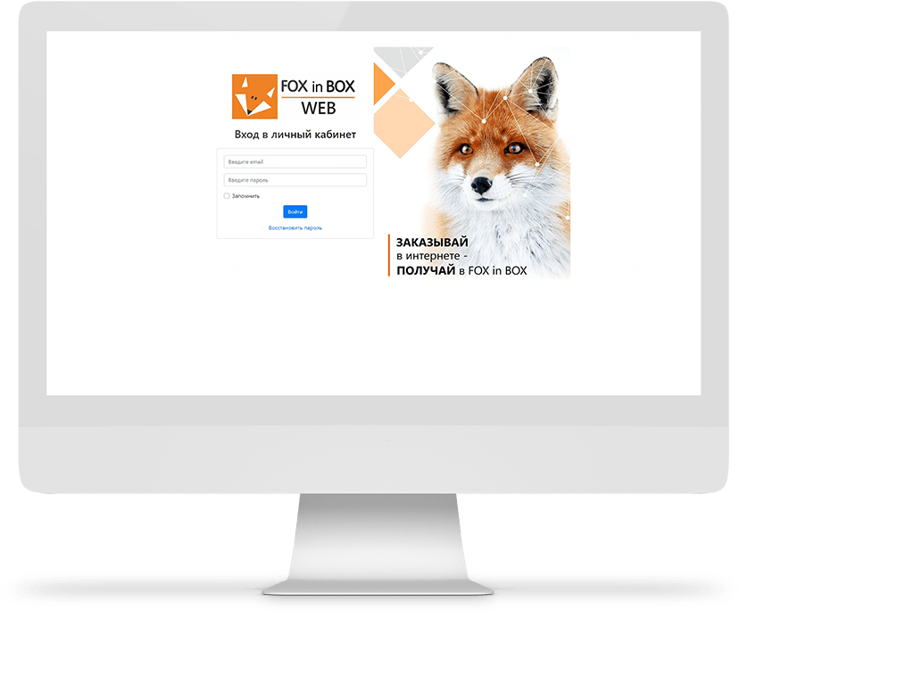 Fox in Box – service of internal automatization
